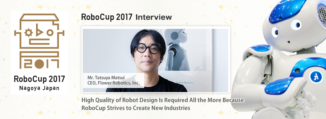 interview | RoboCup2017 Nagoya Japan(ロボカップ2017)